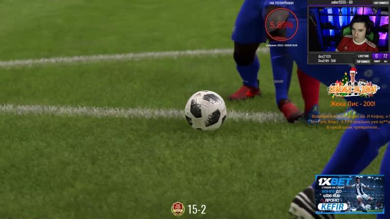 FIFA19 - Ты что такое , за полторы тыщи монет