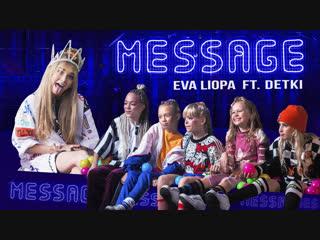 Ева Лёпа ft. DETKI – Message