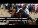 Донские казаки не будут трогать геев на ЧМ