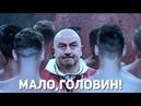 В поддержку сборной России на ЧМ 2018 КЛИП МАЛО ГОЛОВИН