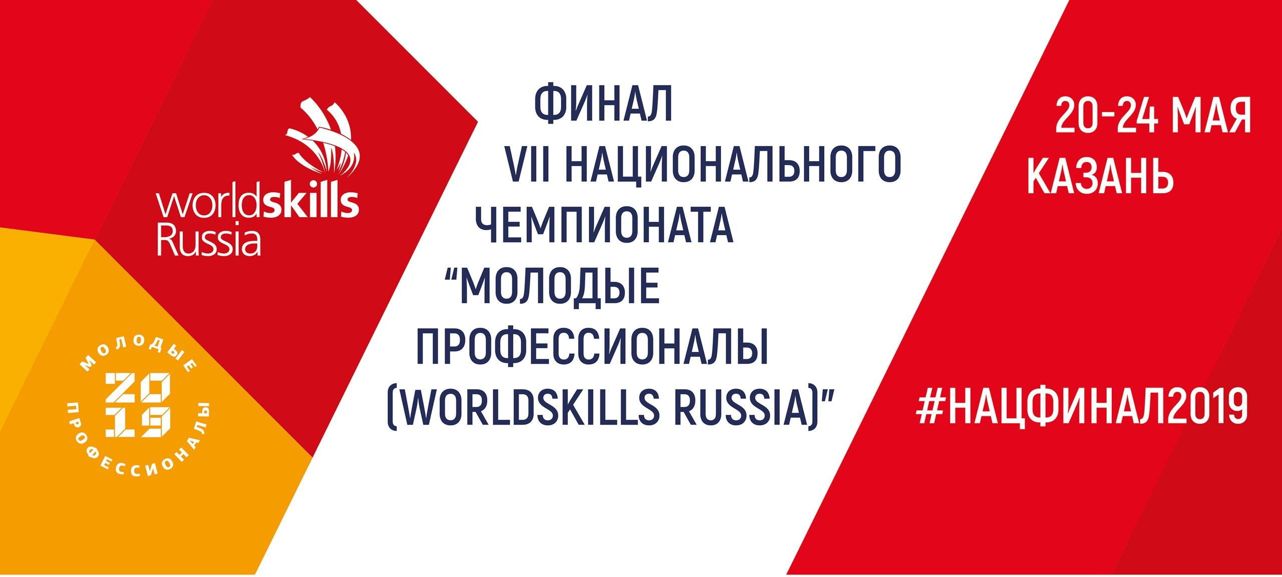 В Казани стартовал финал VII Национального Чемпионата «Молодые Профессионалы» (Worldskills Russia)