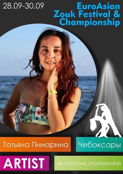 Танюшка Пинарина