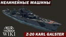 Нелинейные машины | Z 20 Karl Galster