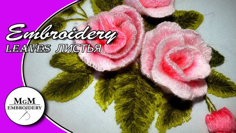 Hand embroidery | STUMPWORK leaves for roses | Объемная вышивка
