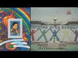 Бренды Советской эпохи. Всемирный фестиваль молодёжи и студентов