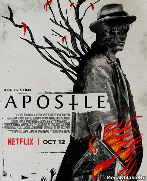 Апостол / Apostle (2018/WEB-DL/WEB-DLRip)