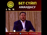 Бет сүйіп амандасу / ұстаз Арман Қуанышбаев