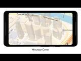 Москва-Сити в 3D на Яндекс.Картах