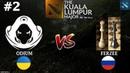 Они пикнули ТЕЧИСА! | Odium vs FRz 2 (BO3) | The Kuala Lumpur Major