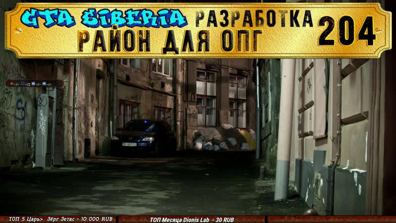 GTA Siberia MTA РАЙОН ДЛЯ ОПГ МАППИНГ