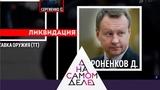 На самом деле - Вороненков жив Проверку проходит Мария Максакова. Выпуск от 31.07.2017