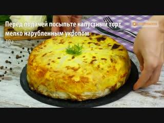 Женские Хитрости (vk.com/womantrlck) пирог с капустой