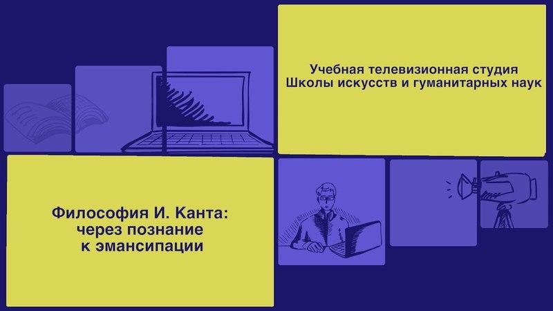 Светлана Пчелкина Философия Иммануила Канта через познание к эмансипации Вилла Папирусов