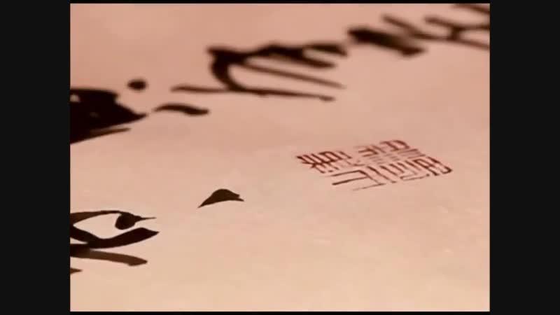 书法shūfǎ (Каллиграфия)