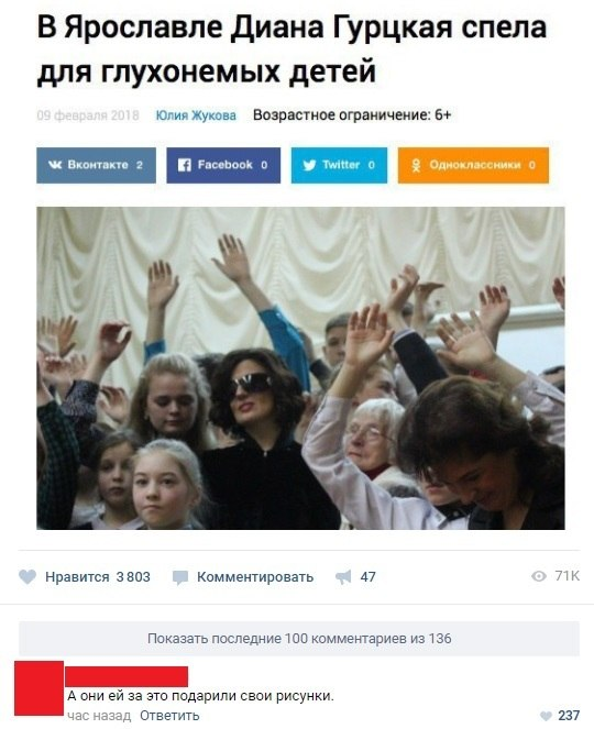 В Ярославле Диана Гурцкая спела для глухонемых детей