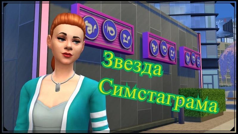 Симс 4 Светка Серия 6 Звезда Симстаграма