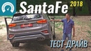 Новый Santa Fe 2018. Hyundai дороже японцев