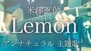 【弾き語りコード付】Lemon / 米津玄師 ドラマ「アンナチュラル」主題歌【1250