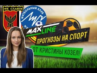 Кристина Козел о матче Кубка Беларуси