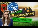 Кристина Козел о матче Кубка Беларуси Славия-Мозырь - Луч!