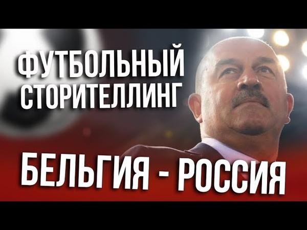 Футбольный сторителлинг 1. Бельгия - Россия. Постанова!