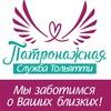 Патронажная служба Тольятти