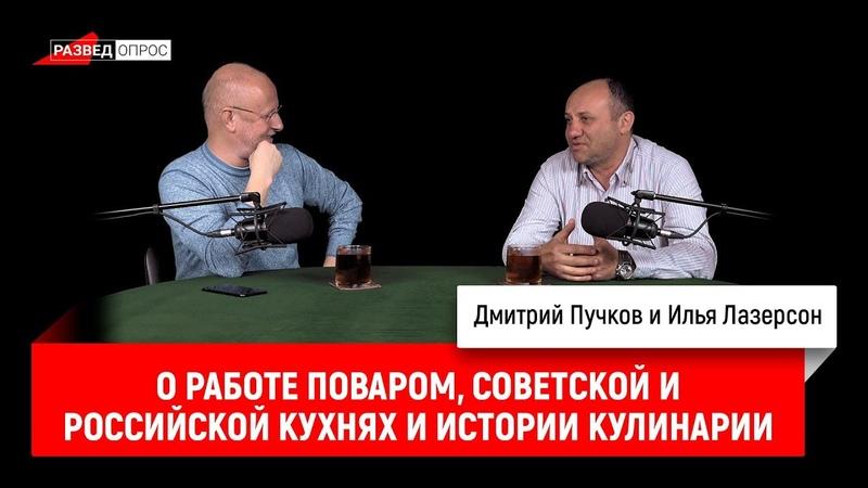 Илья Лазерсон о работе поваром советской и российской кухнях и истории кулинарии