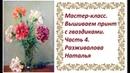 МК Вышиваем принт с гвоздиками Часть 4 Цветок отвернутый от нас Чашечки Тонировка