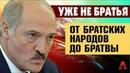От братских народов до братвы. Лукашенко - Теперь мы не братья, а партнёры