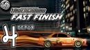 FAST FINISH Need For Speed Undeground 4 серия Прохождение Сюжет