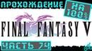 Final Fantasy V Прохождение Часть 74 Запечатанный храм Река душ и её сокровища Нужен бегемот
