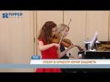 В Перми прошло прослушивание в юношеский оркестр Юрия Башмета