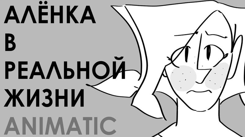 АЛЁНКА В РЕАЛЬНОЙ ЖИЗНИ animatic Сказочный Патруль Fantasy Patrol