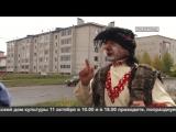 В Котлас приехала Баба-яга (03.10.2018)