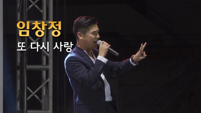 임창정 - '또 다시 사랑' 라이브 공연 직캠 팬캠 live cam /2018 원주삼토페스티벌