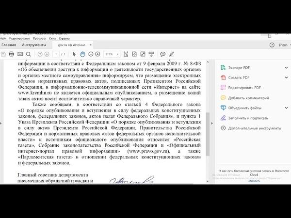 Шок! Конституция СССР действует по законам фирмы РФ! 05 08 2018
