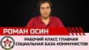 Ликбез Почему рабочий класс наиболее революционный класс Роман Осин