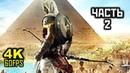 Assassin's Creed: Origins, Прохождение Без Комментариев - Часть 2: ЗМЕЙ [PC | 4K | 60FPS]