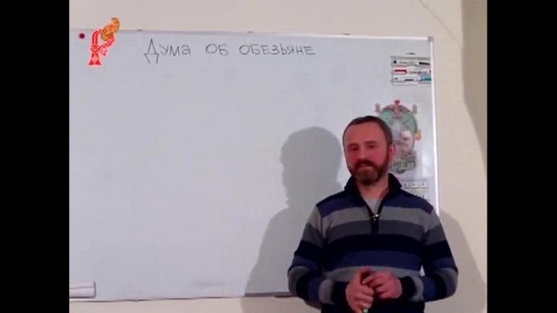 2012.12 Дума об обезьяне. Данилов С.А.