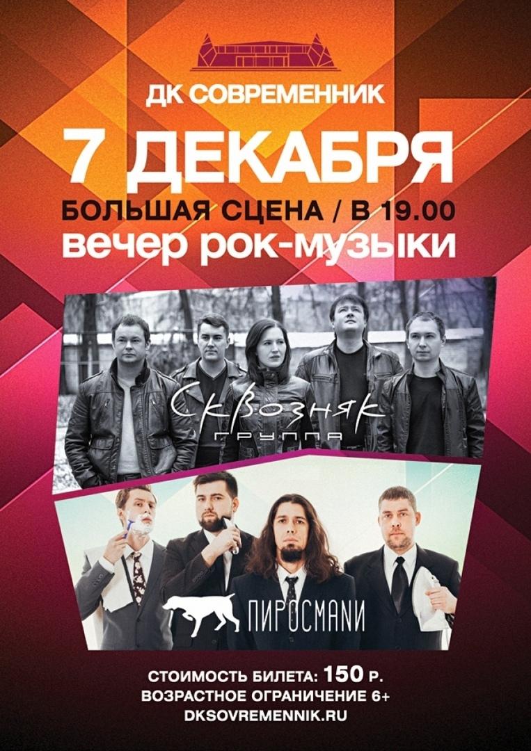 Афиша Ковров Сквозняк + Пиросмани / ДК Современник