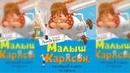 Малыш и Карлсон, Астрид Линдгрен 1 аудиосказка слушать онлайн