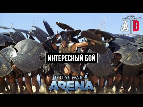Total War Arena 🔔 Тотал Вар Арена 🔔 ИНТЕРЕСНЫЙ БОЙ - Мильтиад Мирмидонцы