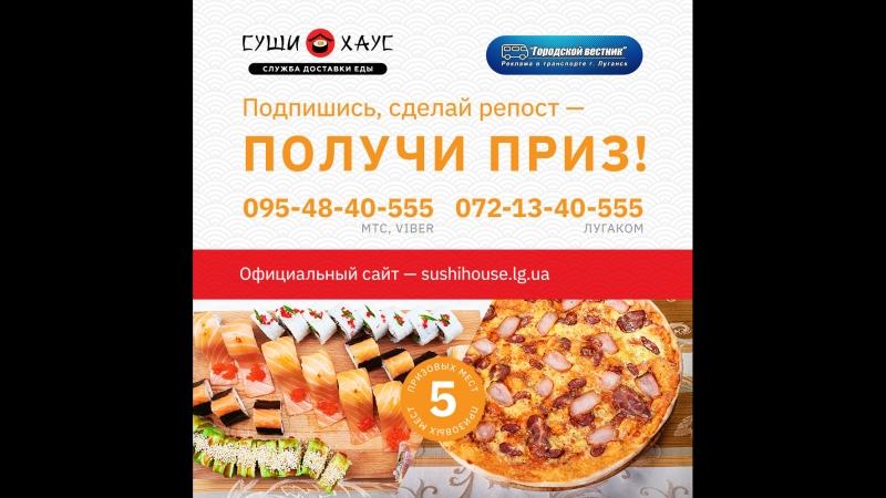 Совместный конкурс Суши ХАУС Городской вестник