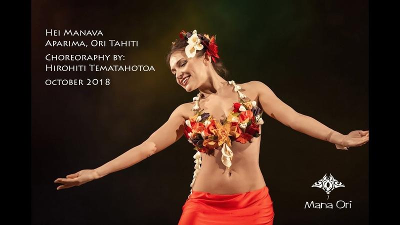 Hei Manava Aparima Ori Tahiti (2018)