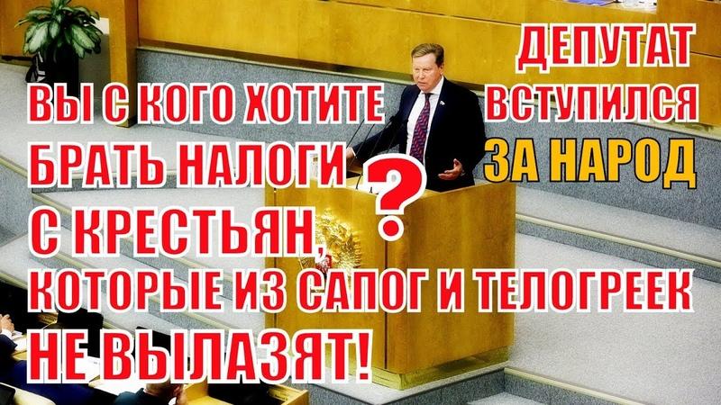 Депутат Нилов Вы с кого ХОТИТЕ БРАТЬ НАЛОГИ С КРЕСТЬЯН которые из сапог и телогреек не вылазят