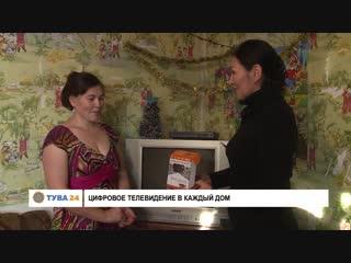 #Тува24 Цифровое телевидение в каждый дом