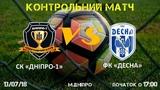 КМ. СК Днпро-1 - ФК Десна(Чернгв) LIVE