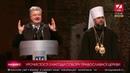 Президент оголосив про створення Української помісної церкви і обрання предстоятелем Епіфанія