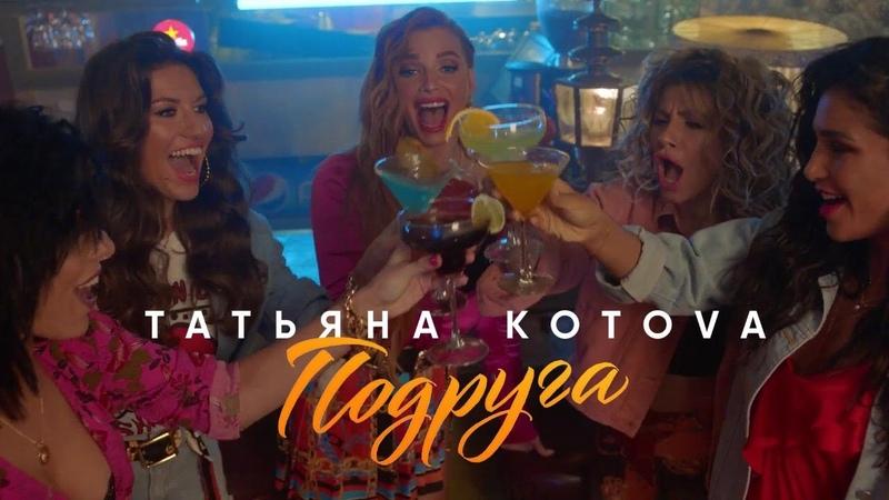 ПРЕМЬЕРА! Татьяна Котова - Подруга (16)