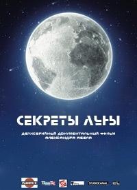"""""""Секреты Луны"""" (2015)"""